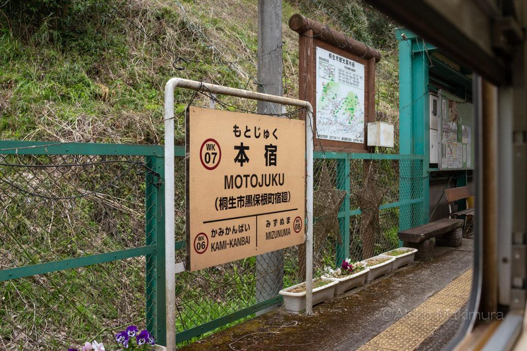 わたらせ渓谷鉄道の本宿駅は無人駅です