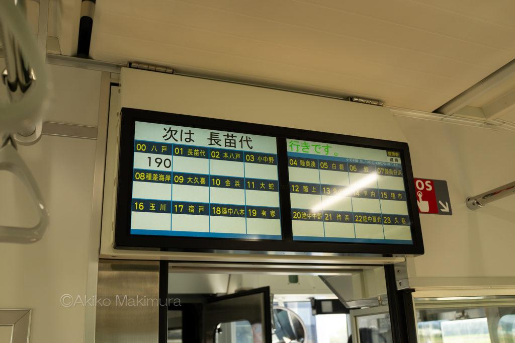 うみねこレール八戸市内線の車内にある運賃表示器