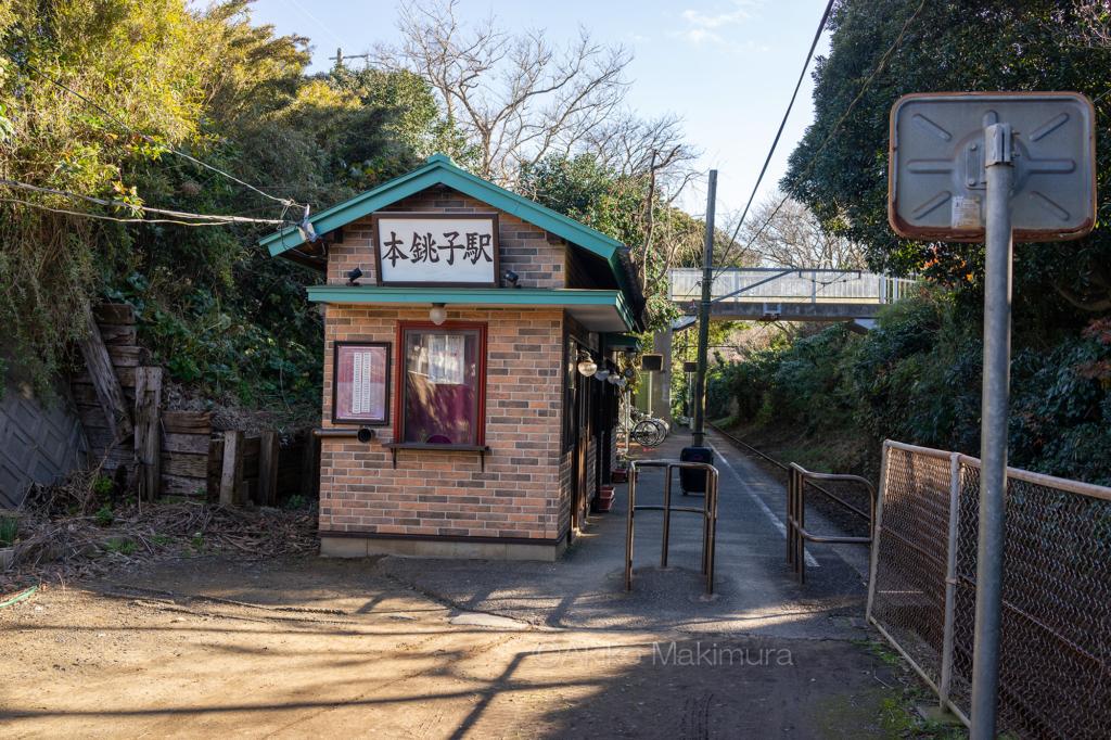 銚子電鉄の本銚子駅は無人駅です